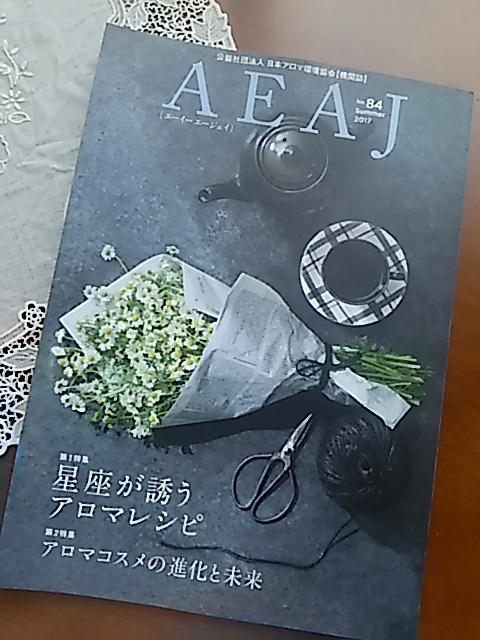 ASAJ会報誌
