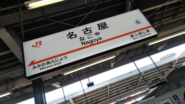 名古屋に初めて行ってきた。日本一高いスタバとか生もみじも初!