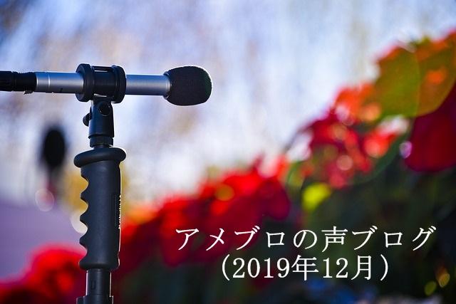 アメブロの声ブログ☆2019年12月まとめ@ラカシェット福岡より