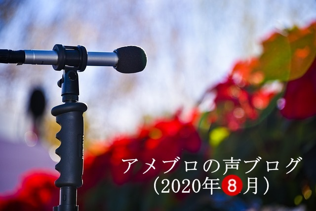 アメブロの声ブログ☆2020年8月まとめ@ラカシェット福岡より