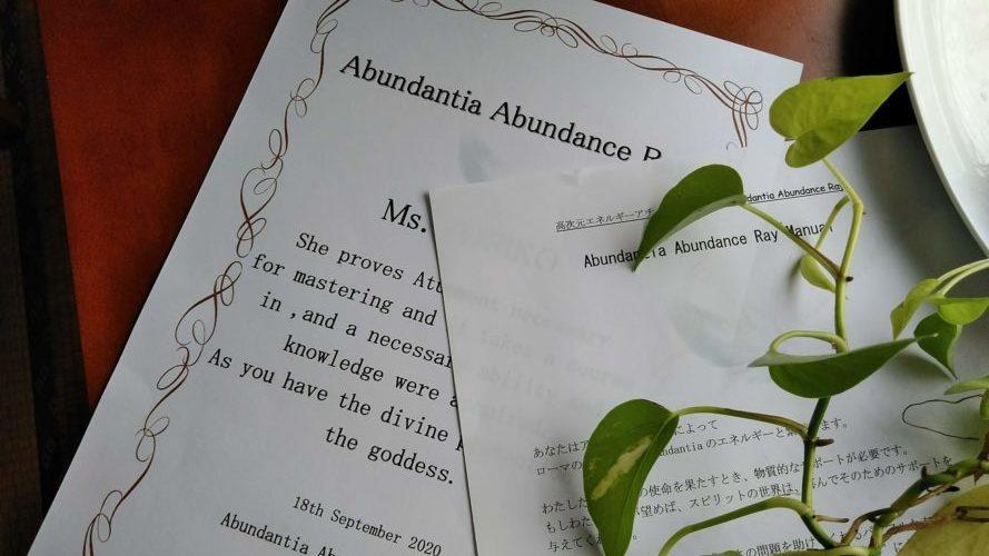 アバンダンティアアバンダンスレイ~豊かさの女神から受け取るもの